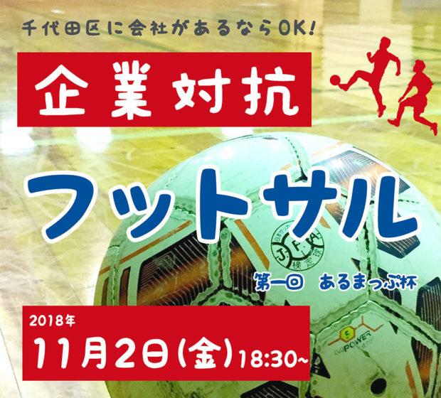 11月2日 あるまっぷ杯 参加チーム枠、残り2チーム!