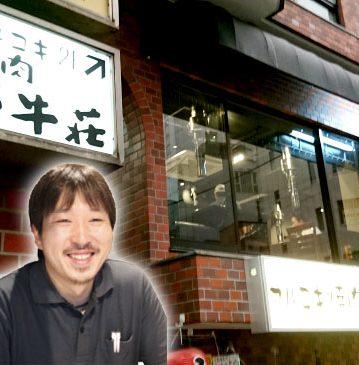 こんな上司のもとで働きたい! 巨牛荘 半蔵門店 島田店長