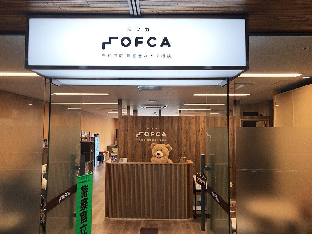 MOFCA – モフカ