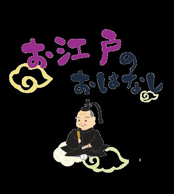 お江戸のおはなし Vol.1
