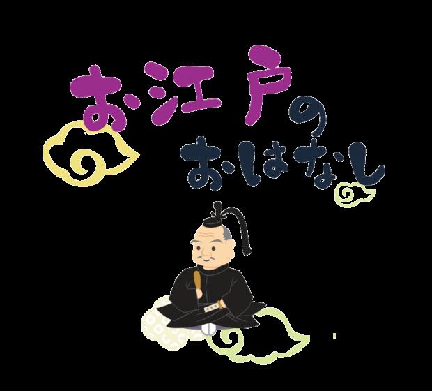 お江戸のおはなし Vol.4 見えすき吾平と江戸城の石垣