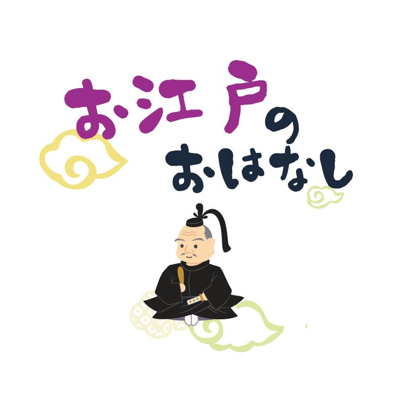 お江戸のおはなし Vol.2