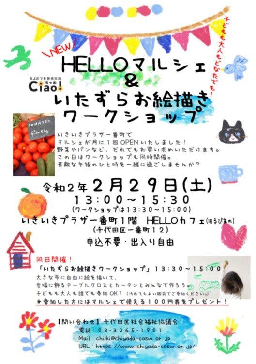 2月29日(土)★HELLOマルシェ&いたずらお絵描きワークショップ★