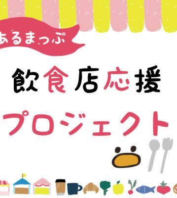 ★あるまっぷ飲食店応援プロジェクト★
