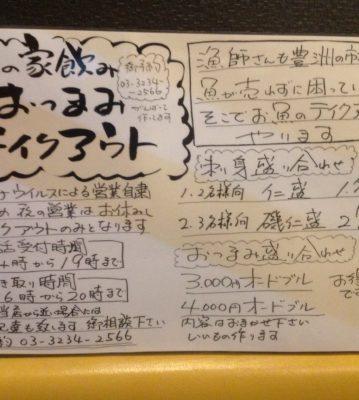 味彩酒房 仁 【テイクアウト】