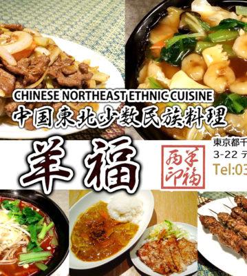 中国東北少数民族料理 羊福【テイクアウト・Uber eats・menu】