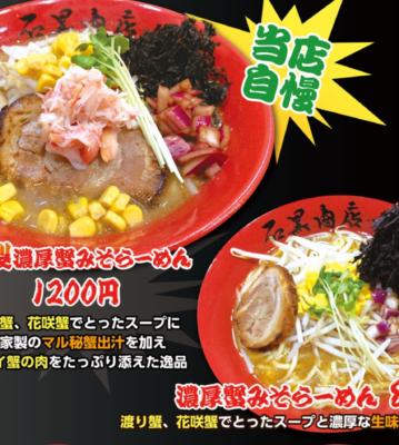 石黒商店【テイクアウト・ごちめし】