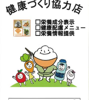 千代田区健康づくり協力店の募集