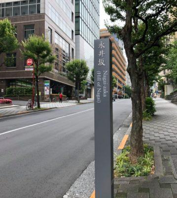 永井さんが向かい合って住んでいた、永井坂