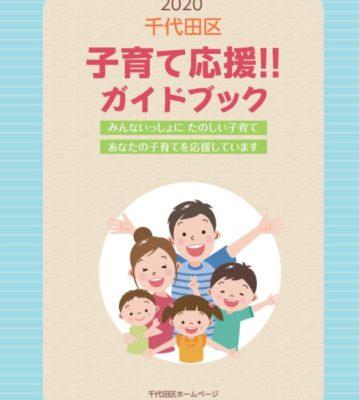 「2020千代田区子育て応援ガイドブック」にて掲載いただきました!