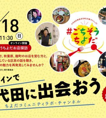 10/18  (日)オンライン開催!#ごちそうちよだ お店探訪