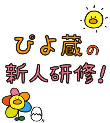 ぴよ蔵の新人研修 ~半蔵門まち歩き編~ 第2話