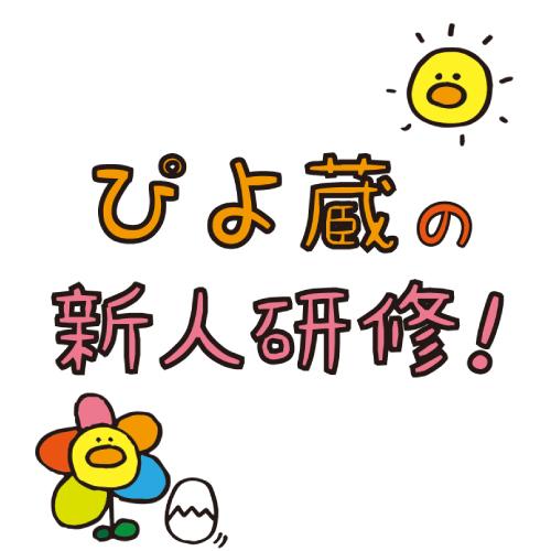 ぴよ蔵の新人研修 ~半蔵門まち歩き編~ 第3話