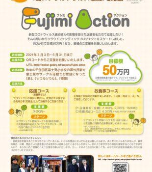 富士見地区「お世話になったお店をお客さんでいっぱいにしたい」~縁結びプロジェクト
