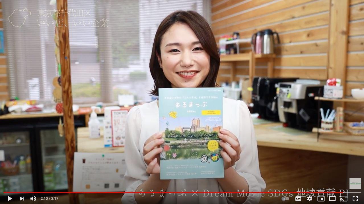 Dream Movie SDGs 地域貢献プロジェクトにてご紹介いただきました。